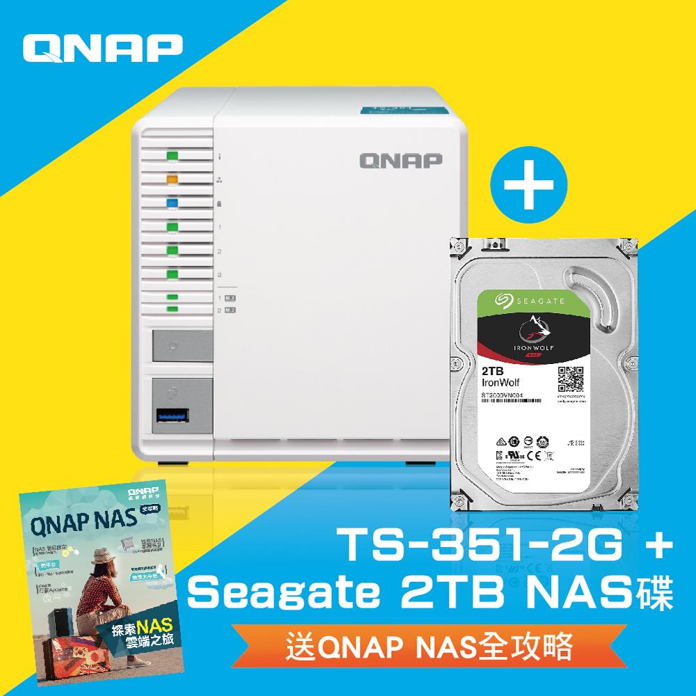 QNAP TS-351-2G 3Bay NAS+ST2000VN004(2TB硬碟一顆)