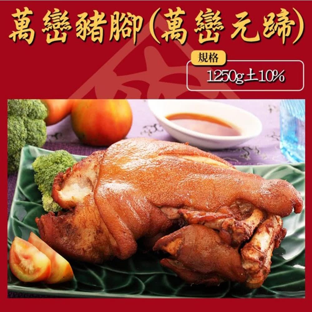 上野物產富貴萬巒豬腳x2入(1250g土10%/入)