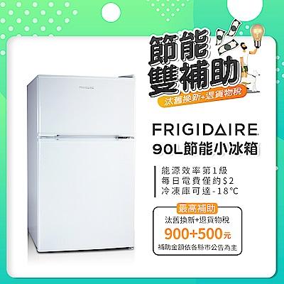 福利品 Frigidaire富及第 1級定頻2門電冰箱 「節能補助」汰舊換新、貨物稅減免