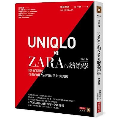 UNIQLO和ZARA的熱銷學(修訂版)
