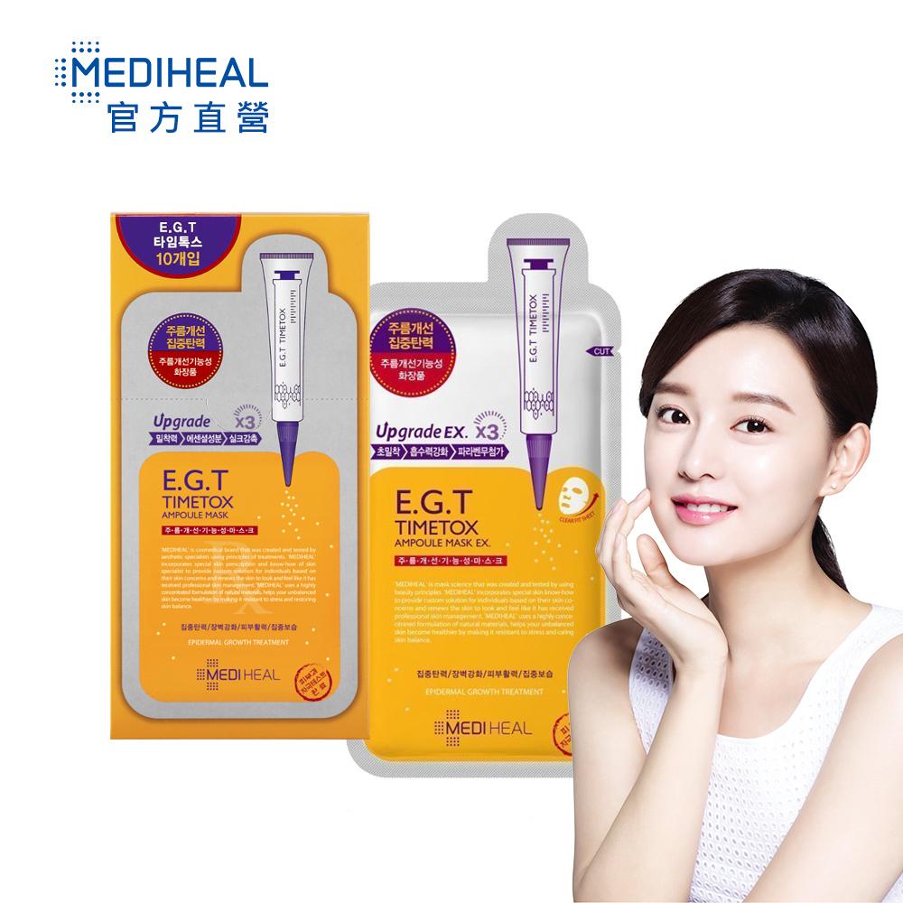 MEDIHEAL 逆時抗皺活膚保濕導入面膜升級版 10片/盒