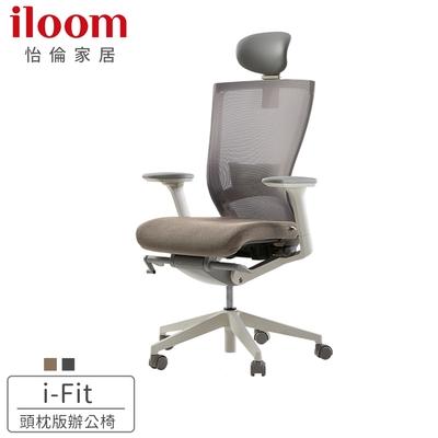【iloom 怡倫家居】i-Fit 時尚美學舒活電腦椅-頭枕板