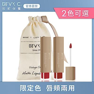 BEVY C. 經典微醺柔霧光唇釉 5g-2色可選