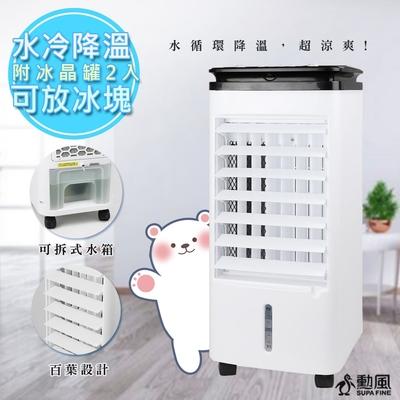 勳風冰晶水冷扇涼風扇移動式水冷氣(AHF-K0068)水冷+冰晶