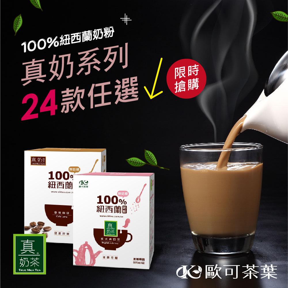 (時時樂) 歐可茶葉 英式真奶茶/真奶咖啡/真奶茶-24口味任選特殺價