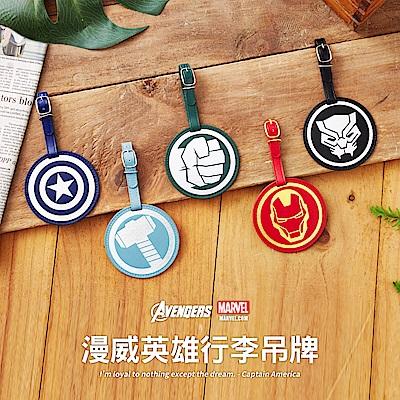 Marvel 漫威復仇者燙金皮革吊牌-多角色任選