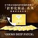 【北的快適工房】睡美人系列 ODEKO DEEP PATCH玻尿酸微針晚安豐額貼 product thumbnail 1