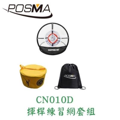 POSMA 高爾夫球揮桿練習網 套組 CN010D