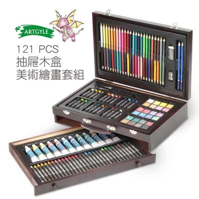 【ARTGYLE】121 PCS 抽屜木盒美術繪畫套組(121件/套)