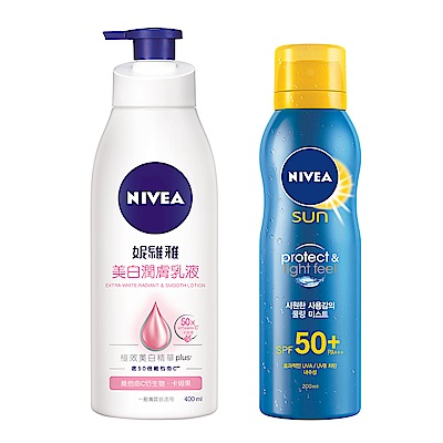 妮維雅美白防曬超值組-美白潤膚乳液400ml+涼感長效防曬噴霧200ml