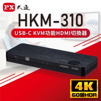 PX大通USB TYPE C & HDMI2.0版KVM三進一出手機、平板、筆電轉電視切換器 HKM-310