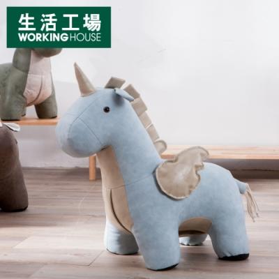 【TOP熱銷75折up-生活工場】拉拉獨角獸造型椅凳