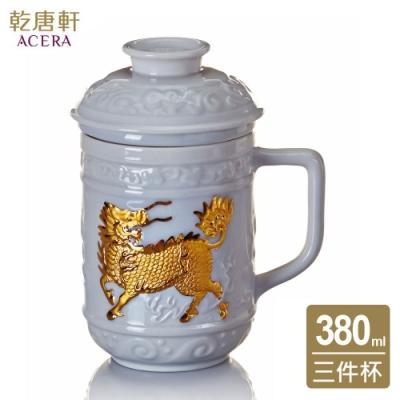 乾唐軒活瓷 麒麟獻瑞三件杯-附茶漏380ml(2色任選)