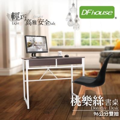 DFhouse桃樂絲96公分書桌+雙抽屜 電腦桌 辦公桌 書桌 臥室   96*57*76