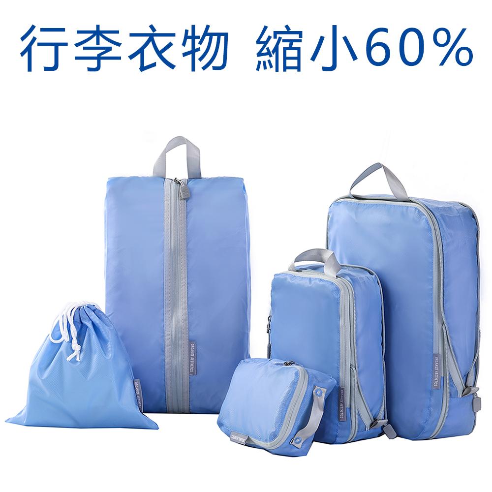 UNIQE 豪華衣物壓縮收納袋五件組 出國旅行專用鞋袋 化妝包 旅遊 行李箱