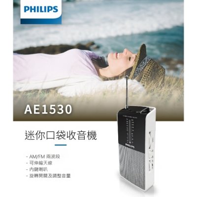 PHILIPS AE1530/00 AM/FM兩波段 隨身收音機(白)