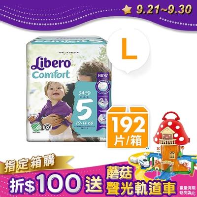 Libero麗貝樂 黏貼式嬰兒紙尿褲/尿布 5號/L (24片×8包) /箱購