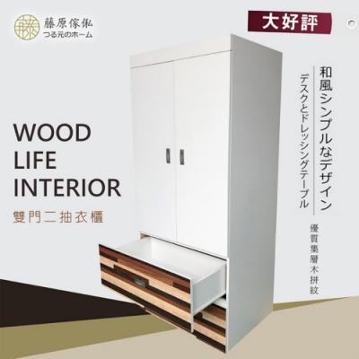 藤原傢俬 白色森林3X6尺衣櫥