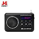 JS淇譽 多功能FM收音機擴音機  JR103