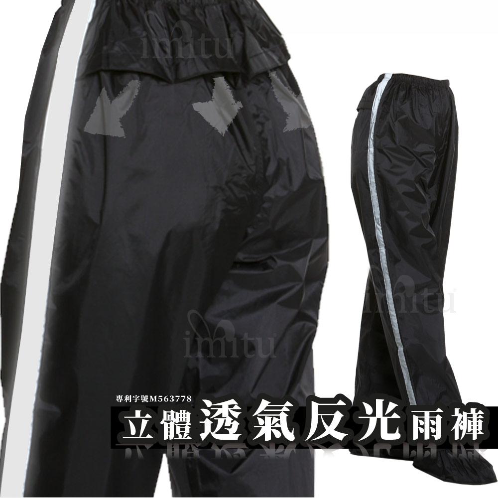 BOT I 專利透氣立體反光透氣雨褲工作褲