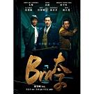 Bra太子 DVD