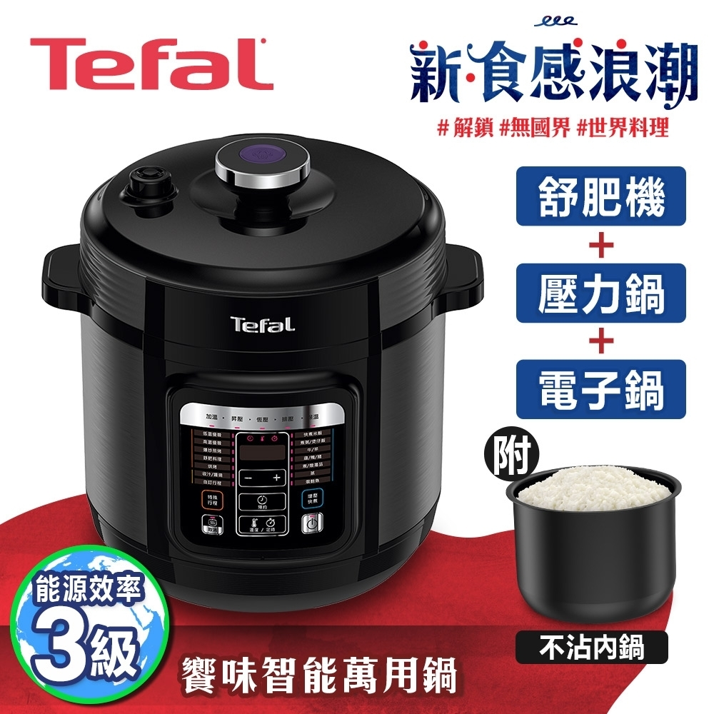 Tefal 特福 饗味智能萬用鍋/壓力鍋/電子鍋CY601870