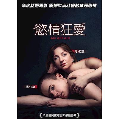 慾情狂愛 DVD