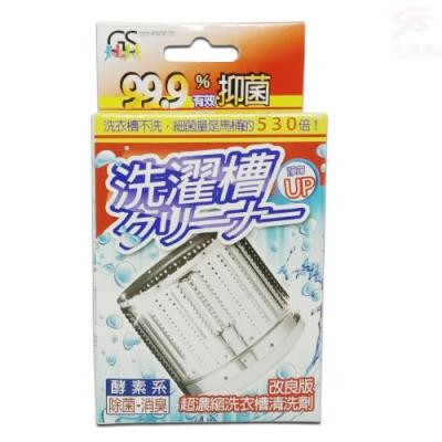 (買一送一)金德恩 兩盒組 清潔溜溜洗衣糟萬用清洗劑3包 盒