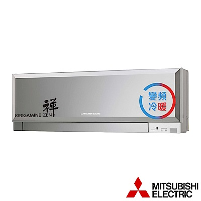 MITSUBISHI 三菱5-6坪 銀色變頻冷暖分離式冷氣 MSZ-EF35NA