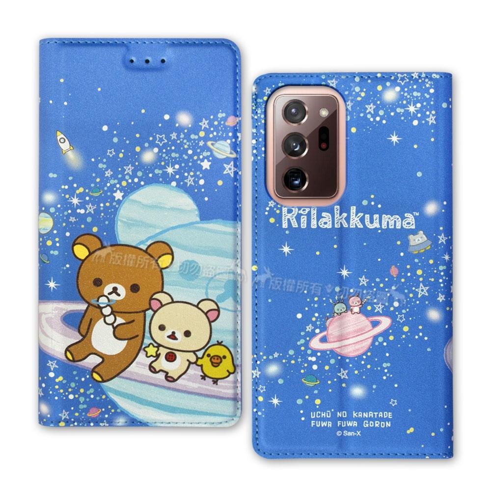 日本授權正版 拉拉熊 三星 Samsung Galaxy Note20 Ultra 5G 金沙彩繪磁力皮套(星空藍)