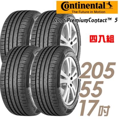 【馬牌】ContiPremiumContact 5 平衡型輪胎_四入組_205/55/17 2020Kicks 適用