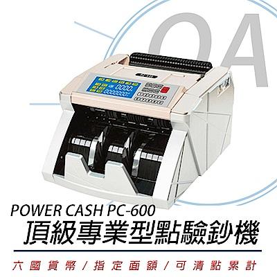 POWER CASH PC-600 頂級六國貨幣專業型防偽點驗鈔機