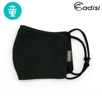 ADISI 兒童銀纖維抗臭防曬抗UV口罩AS15171 / 黑色