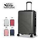 Turtlbox 特托堡斯 行李箱旅行箱25吋+29吋 超大容量防盜拉鍊T63 (曜岩黑)