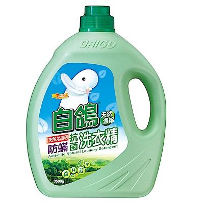 白鴿 天然濃縮防螨洗衣精-天然尤加利3500g