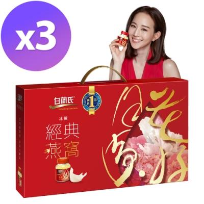 白蘭氏 冰糖燕窩禮盒(70g/5入+花好月圓盤x1) x3盒組