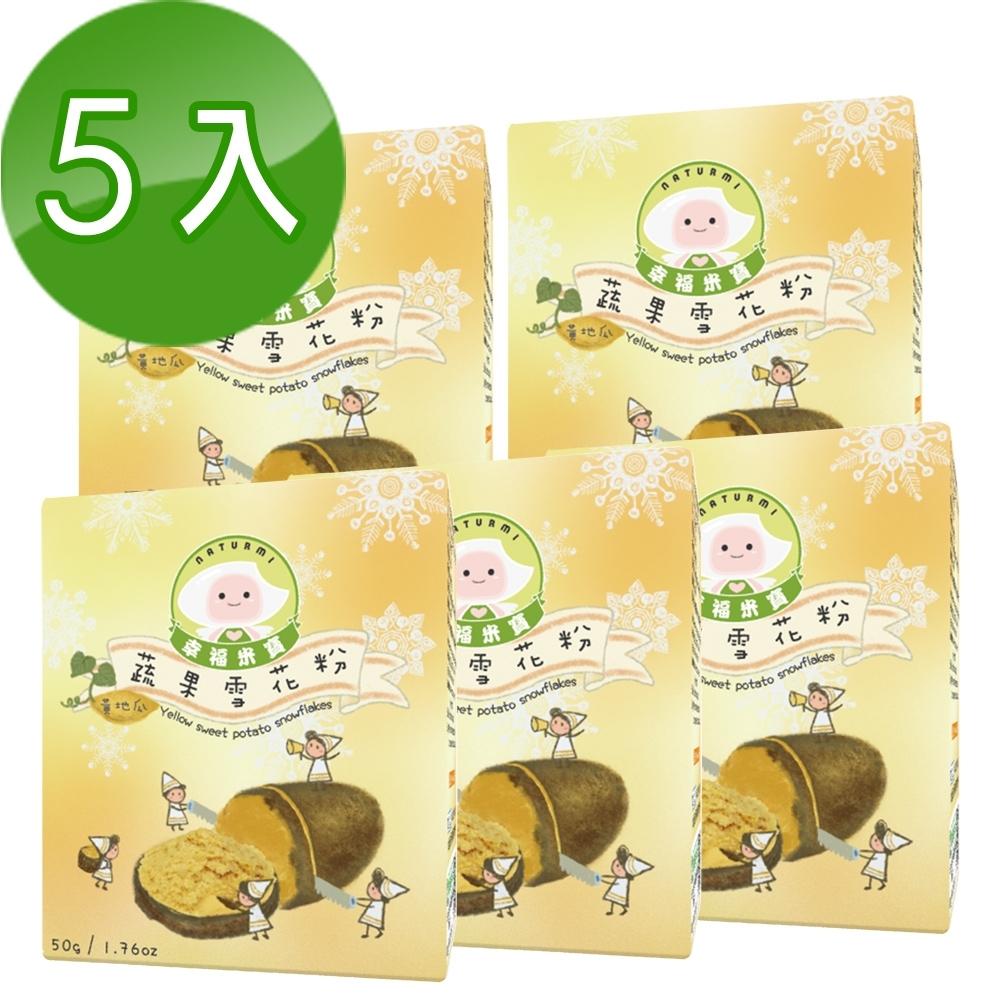幸福米寶蔬果雪花粉-黃地瓜2.5g/20包/盒5入組