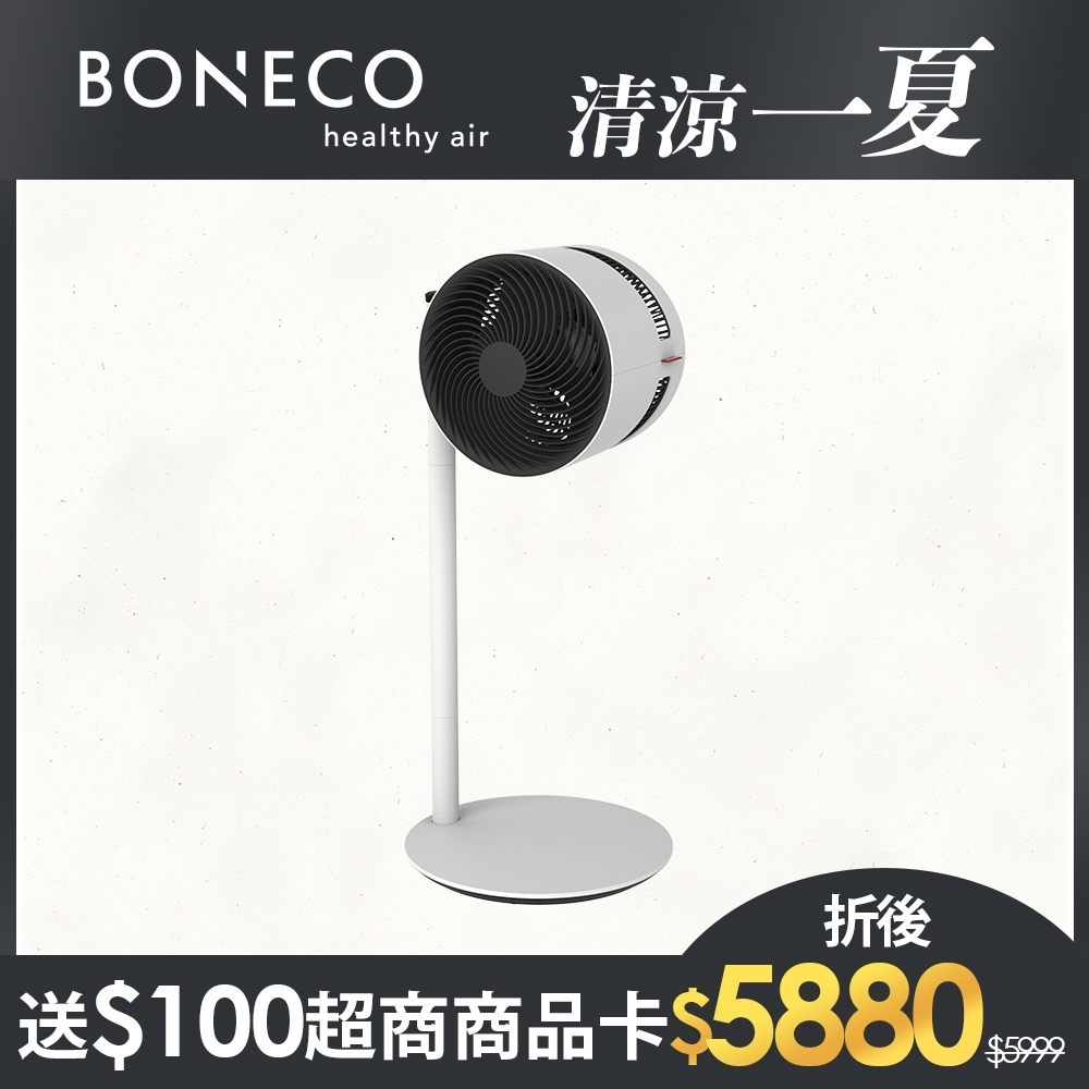 BONECO 4段速低噪聚風循環扇 F220 product lightbox image 1