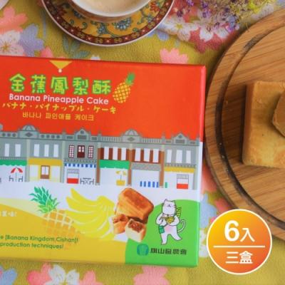 貓德蓮 金蕉鳳梨酥 6入x3盒