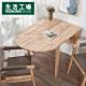 【618暖身-生活工場】自然簡約生活兩段式摺疊餐桌 product thumbnail 2