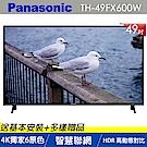 Panasonic國際牌 49吋4K UHD 連網液晶顯示器 TH-49FX600W