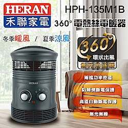 HERAN禾聯 360°電熱絲電暖器(消光黑) HPH-135M1B