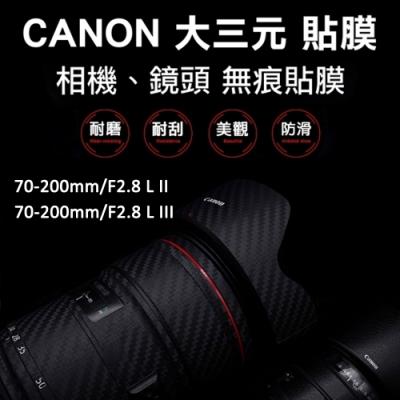 Canon 70-200/F2.8鏡頭貼膜貼紙