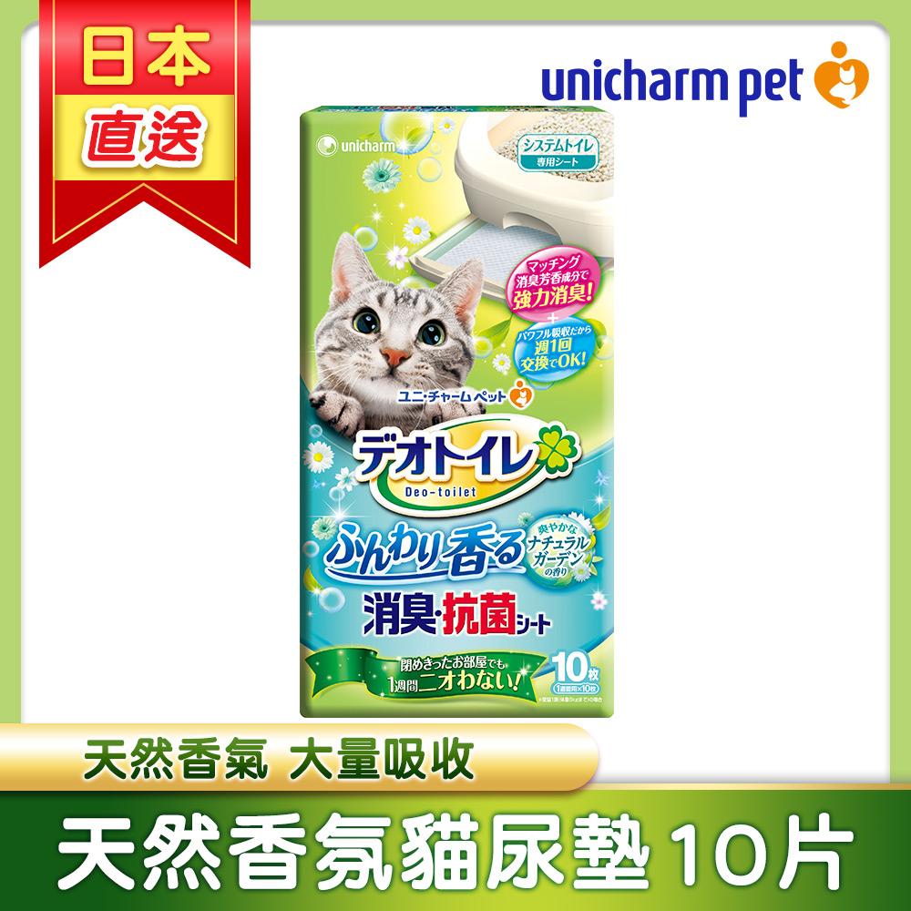 日本Unicharm消臭大師 清新消臭一周消臭尿墊天然香氛(10片/包)