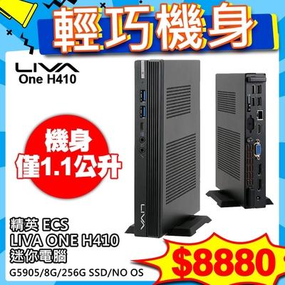 ECS精英 ECS LIVA ONE H410迷你電腦(G5905/8G/256G SSD/NO OS)