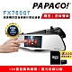 PAPAGO! FX760GT GPS測速觸控型後視鏡行車紀錄器 (前後雙錄/星光夜視/倒車顯影)~急速配 product thumbnail 1