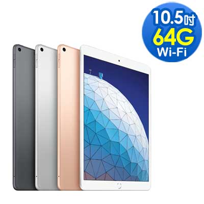 Apple iPad Air 10.5吋 Wi-Fi 64G 平板電腦