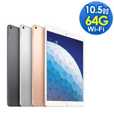 [無卡分期12期]Apple iPad Air 2019 10.5吋 WiFi 64G