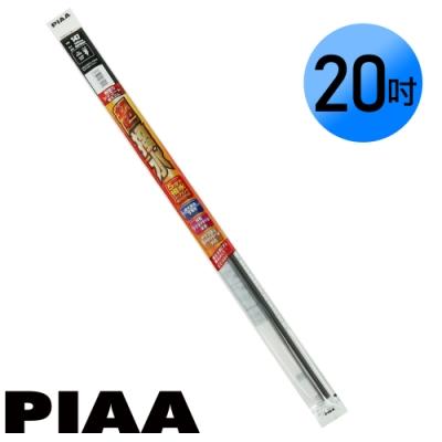 日本PIAA 通用軟骨雨刷 20吋/500mm 超撥水替換膠條 (SMFR500)
