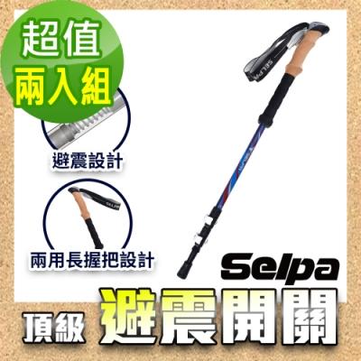 韓國SELPA 栩瑰7075鋁合金長握柄外鎖避震登山杖(三色任選)(買一送一超值兩入組)